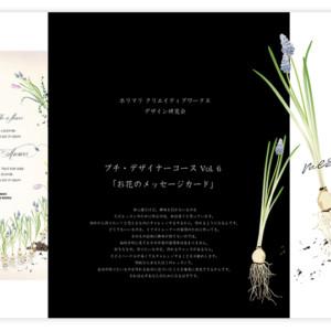 プチ・デザイナーコース 第6回お花のメッセージカード