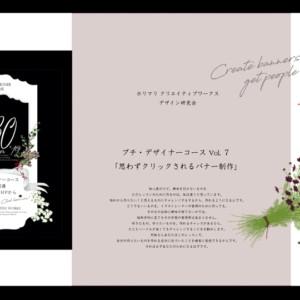 プチデザイナーコース・レッスン7画像