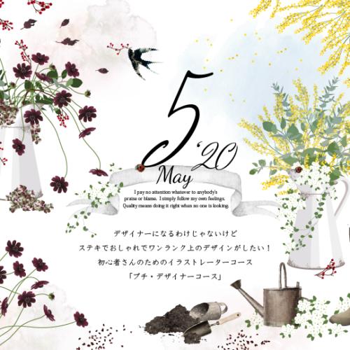petit-designer001-01