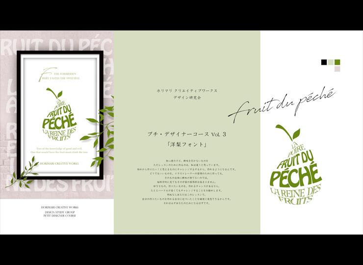 petit-designer001-02