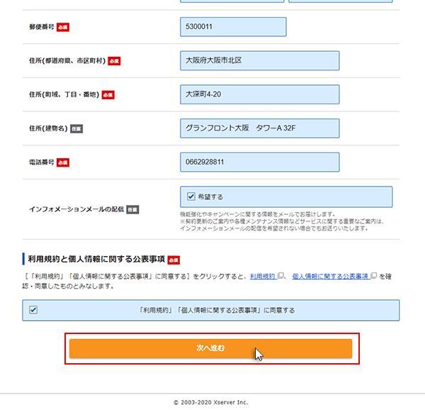 エックスサーバーを新規契約する|独自ドメインで作るWordPress ホームページ制作